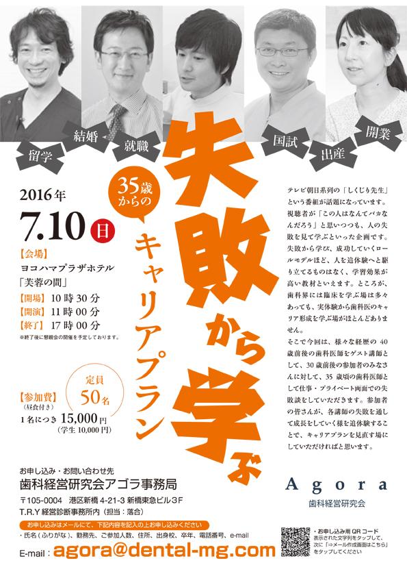 20140418_アゴラ事務局様_セミナーちらし-1